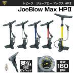 自転車 空気入れ ポンプ 仏式  TOPEAK トピーク JeoBlow MAX HP2 トピーク ジョーブロー マックスHP2 英式 仏式 米式対応