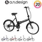 送料無料 自転車 折りたたみ 20インチ 6段変速 フォールディングバイク Trot20 a.n.design works カンタン組立 ポイント5倍