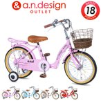 Yahoo!NeXT-Bike Yahoo!店アウトレット a.n.design works  UP18 自転車 子供用 18インチ 本体 男の子 女の子 幼稚園 幼児 キッズ 105cm〜 カンタン組立
