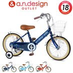 自転車 子供用 18インチ 本体 男子 女子 幼稚園 幼児 キッズ 105cm〜  V18 a.n.design works アウトレット カンタン組立