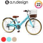 ショッピング自転車 自転車 子供 22インチ 本体 安い 小学生 男の子 女の子 変速 ライト 125cm〜 V226 a.n.design works カンタン組立 送料無料