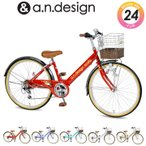 ショッピング自転車 自転車 子供 24インチ 本体 安い 小学生 男の子 女の子 変速 ライト 130cm〜 V246 a.n.design works カンタン組立 送料無料