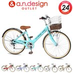 Yahoo!NeXT-Bike Yahoo!店10%OFFクーポンアウトレット a.n.design works  V246 自転車 子供 24インチ 本体 安い 小学生 男の子 女の子 変速 130cm〜 カンタン組立