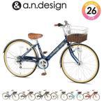自転車 26インチ 変速 オートライト シティサイクル 中学生 小学生 通学 a.n.design works V266HD 完全組立済 送料無料