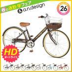 自転車 26インチ 変速 オートライト シティサイクル 中学生 小学生 通学 a.n.design works V266HD アウトレット 完全組立済