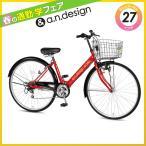 自転車 27インチ 本体 変速 ママチャリ シティサイクル 安い 中学生  a.n.design works NV276B アウトレット 完全組立済