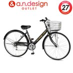 自転車 27インチ 本体 変速 オートライト ママチャリ シティサイクル  a.n.design works NV276BHD アウトレット 完全組立済