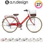 自転車 27インチ 本体 変速 オートライト LED シティサイクル 中学生 通学 a.n.design works V276HD 完全組立済 送料無料  12/9〜11全品14倍プレミアム23倍