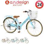 自転車 24インチ 変速 オートライト 子供 小学生 男子 女子 130cm〜  VP246HD a.n.design works アウトレット カンタン組立