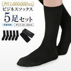 靴下 メンズ ビジネスソックス 抗菌防臭 5足セット 黒 24-28cm