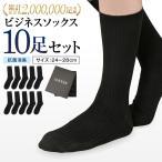 靴下 メンズ ビジネスソックス 抗菌防臭 10足セット 黒 24-28cm