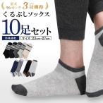 靴下 メンズ ソックス くるぶしソックス  ショートソックス スニーカーソックス 消臭 防臭 10足 セット 23-27cm  IGRESS イグレス