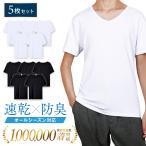 インナーシャツ メンズ 肌着 5枚組 半袖 vネック クセになる肌触り EASY-MODE-T
