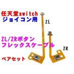 任天堂スイッチ ジョイコン用 ZR/ZL キーボタン フレックスケーブルセット 互換パーツ