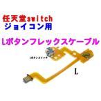任天堂スイッチ ジョイコン用 Lキーボタン フレックスケーブル 互換パーツ