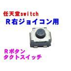 任天堂スイッチ ジョイコン用 Rキーボタン タクトスイッチ 互換パーツ