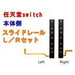 任天堂switch 本体側 互換 スライダーレール L/Rペア ( スライドレール )