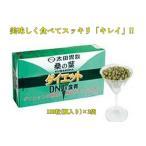 桑の葉ダイエット 高品質の桑の葉抽出DNJエキス 桑の葉粉末使用ダイエット 桑のはダイエット サプリメント 180粒×3袋
