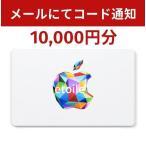 iTunes Card アイチューンズカード 10,000円分 [コード通知専用]  Apple プリペイドカード