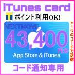 [数量限定!]iTunes Card アイチューンズカード 1,200円分 [コード通知専用]  Apple プリペイドカード [300円分×4枚]