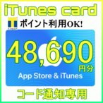 iTunes Card���������塼�����ɡ�3,000��ʬ [��������������]�� Apple���ץ�ڥ��ɥ����ɡ�