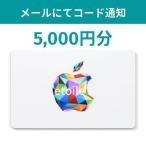 iTunes Card アイチューンズカード 5,000円分 [コード通知専用]  Apple プリペイドカード