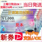 [新券][ゆうパケット200円から発送可能] [営業日16時まで当日発送]JCB ギフトカード 1000円券 [1枚][JCB正規専用封筒付] [購入枚数制限なし]