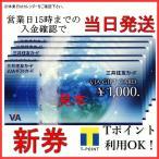 [新券]VISA ( VJA )  1000円券 [1枚][ゆうパケット200円から発送可能] [営業日16時まで当日発送][VISA正規専用封筒付]