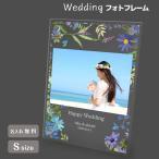 フォトフレーム ブライダル ウェディング 結婚祝い 写真立て アクリル ギフト プレゼント お祝い 贈り物 インテリア おしゃれ フラワー UV