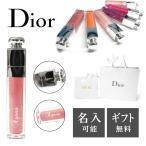 【名入れできます】国内正規品 Dior Lipstick リップ マキシマイザー コスメ 化粧品 ギフト プレゼント 母の日 誕生日 記念日 メール便送料無料