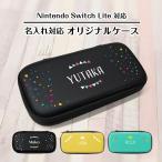 【名入れ対応オリジナルケース】 Nintendo Switch Lite専用 キャリングケース パーティー スタイリッシュ カバー 任天堂 スイッチ ライト ポーチ カバン 保護