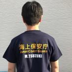 海上保安庁JAPAN COAST GUARD Tシャツ 名入れプリント