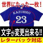 背番号Tシャツ2 ロイヤルブルー 名前と番号を変更できる