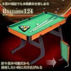 ビリヤード セット 台 キュー 折り畳み コンパクト 練習 ET-TAMATUKI