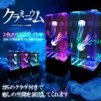 光る 電気クラゲ 熱帯魚 癒し インテリア 雑貨 イルミネーション LED NS-JELLY NS-FISH