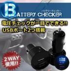 車用 バッテリーチェッカー USBポート 2つ スマホ 充電 簡単設置 電圧 LED デジタル表示 12V 24V メンテナンス 測定 車中泊 MR-BCHECK