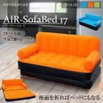 エアー ソファー ベッド 17 SOFA 座面 スライド ベッド 2WAY仕様 空気で膨らむソファ 上質 2人掛け 読書 映画鑑賞 リビング 家具 NS-SOFABED