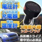 即納 短期限定値引 3in1 多機能 バッテリー電圧計 温度計 高速充電器 車中泊 長距離運転 シガープラグ NS-CHECK31