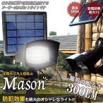 ソーラーパネル搭載 スポットライト 200ルーメン 壁付け サーチライト 防犯 エコ 電気代0円 MR-SHILI15 予約