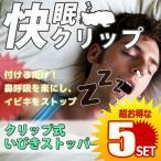 鼻 快眠クリップ いびきストッパー ノーズクリップ 安眠 睡眠 無呼吸 防止 シリコン ソフト NOCLI の【5個セット】