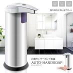 オート ハンドソープ ディスペンサー 280ml 自動 センサーポンプ 衛生 手洗い 手をかざすだけ 配線不要 電池式 NS-AD02-S