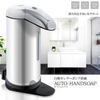 オート ハンドソープ ディスペンサー 500ml 自動 センサーポンプ 衛生 手洗い 手をかざすだけ 配線不要 電池式 ET-AD02-D