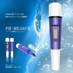 即納 ペーハー計測器 PH計 PHメーター 酸 アルカリ度 水溶液 野菜 水耕 栽培 肥料 コンパクト NS-PH-037