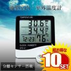 デジタル 室内室外温度計 分離センサー搭載 湿度計 モニター アラーム 電池式 HTC-2 の【10個セット】