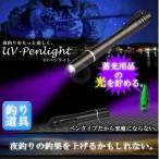 蓄光 UV チャージャー ペンライト 光を覚醒 吸収 釣り 安全 インテリア 防犯 紫外線 LED 夜 ナイト フィッシング MR-UVLED