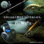 釣り用 HIT センサー 釣りの極み音女 魚以外サカナじゃないの 竿 フィッシング 海 沖 川 レジャー 便利 大漁 便利 ET-BJ-1