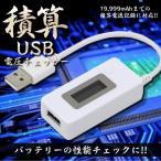 即納 積算機能搭載 USB電流・電圧テスター バッテリー 性能 簡易チェッカー デジタル デバイス 計測 測定 コンパクト NS-USBCHECK2