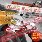 ハンドル ブレース バー ハンドリング ドレスアップ 22.2Φ 汎用 アクセサリー シガー スマホホルダー ツーリング マルチ クランプ ET-HBB