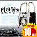 10セット ダイヤル式 キーボックス 4桁 南京錠 ビニール保護付き KEYBOX2