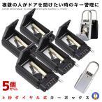 5セット ダイヤル式 キーボックス 4桁 南京錠 ビニール保護付き KEYBOX2
